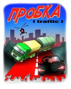 05. Пробка!!!( traffic) часть 05 .